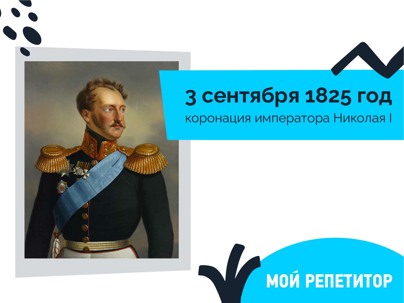 Коронация Николая I