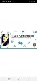 Джонмамадова Ясмин