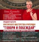 Клочкова Инна Борисовна